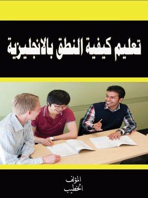 cover image of تعليم كيفية النطق بالأنجليزية