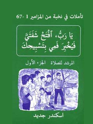 cover image of المرشد للصلاة تأملات في نخبة من المزامير الجزء الاول
