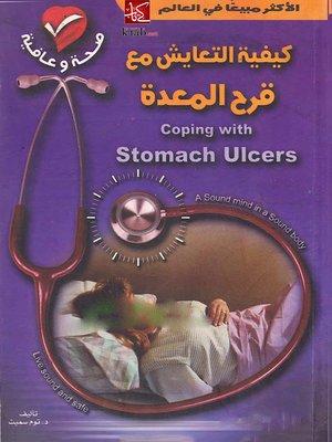 cover image of كيفية التعايش مع قرح المعدة