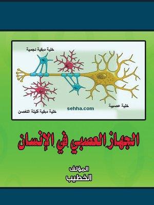 cover image of الجهاز العصبي في الإنسان