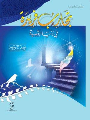 cover image of تجارب فريدة فى دنيا القصيدة