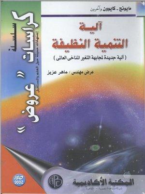 cover image of Education technology as philosophy and system - Part I تكنولوجيا التعليم كفلسفة و نظام - الجزء الأول