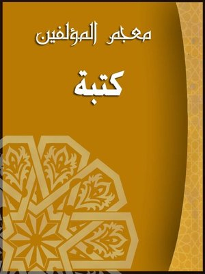 cover image of (معجم المؤلفين (كتبة