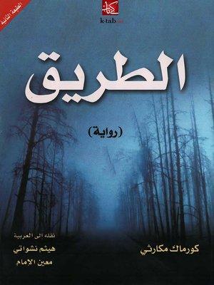 cover image of الطريق