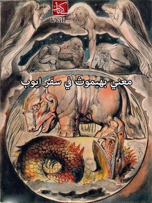 cover image of معني بهيموث في سفر ايوب