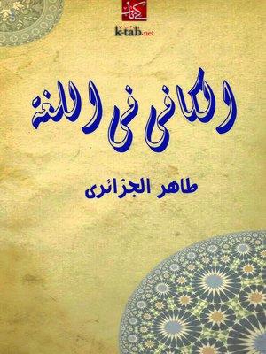 cover image of الكافي في اللغة
