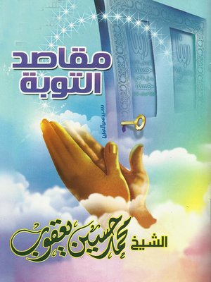 cover image of مقاصد التوبة