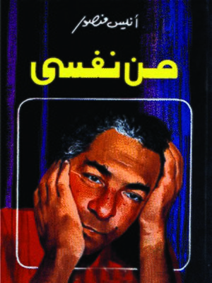 cover image of من نفسي