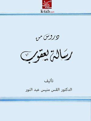 cover image of دروس من رسالة يعقوب