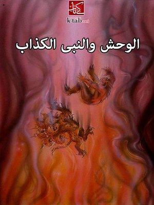 cover image of الوحش والنبى الكذاب