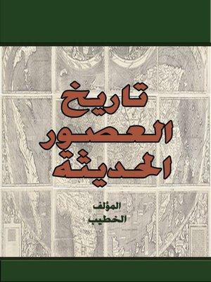 cover image of تاريخ العصور الحديثة