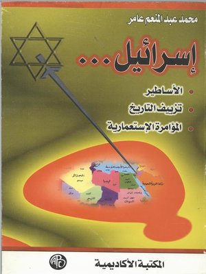 cover image of اسرائيل...