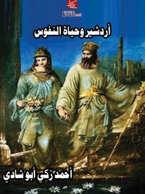 cover image of أردشيدر وحياة النفوس