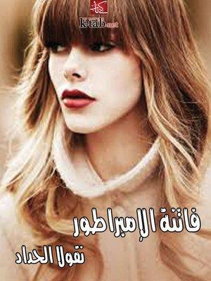 cover image of فاتنة الإمبراطور