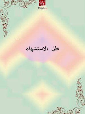 cover image of ظل الاستشهاد