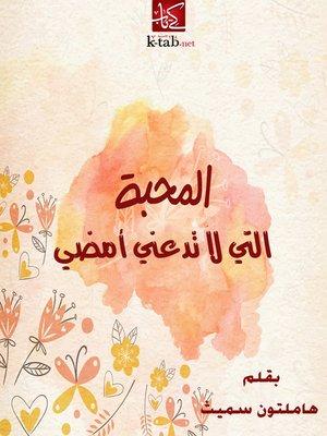cover image of المحبة التي لا تدعني أمضي
