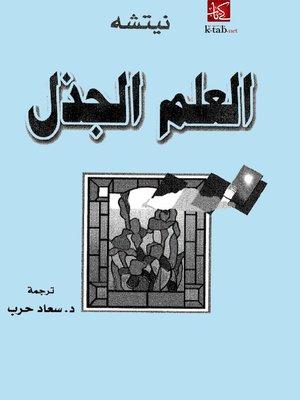 cover image of العلم الجذل