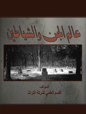 cover image of عالم الجن والشياطين