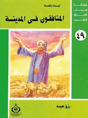cover image of (49)المنافقون فى المدينة