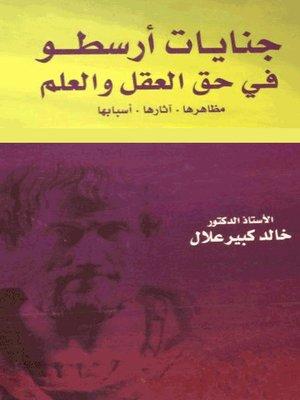 cover image of جنايات ارسطو فى حق العقل والعلم