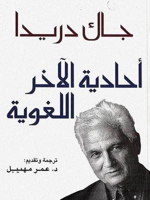 cover image of أحادية الآخر اللغوية أو فى الترميم الأصلى