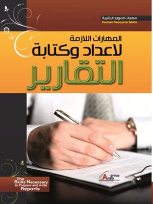 cover image of المهارات اللازمة لإعداد وكتابة التقرير