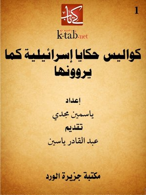cover image of كواليس حكايا إسرائيلية كما يروونها