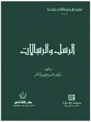 cover image of الرسل والرسالات