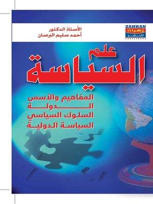 cover image of علم السياسة