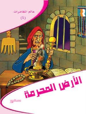 cover image of الأرض المحرمة - عالم المغامرات (4)