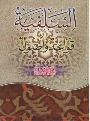 cover image of السلفية قواعد وأصول