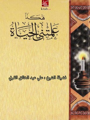 cover image of ھكذا علمتني الحياة ( الجزء الأول )