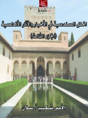 cover image of الحلل السندسية في الاخبار والآثار الأندلسية_الجزء الثالث