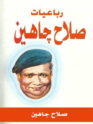 cover image of رباعيات صلاح جاهين