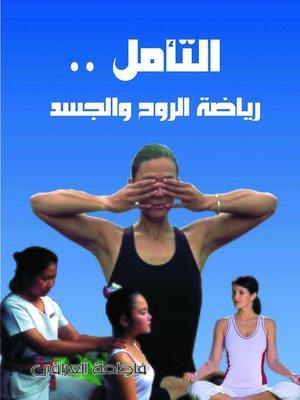 cover image of التأمل رياضة الروح والجسد