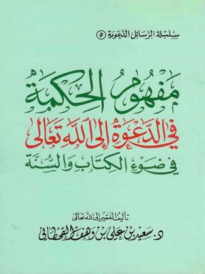 cover image of مفهوم الحكمة في الدعوة إلى الله تعالى في ضوء الكتاب والسنة