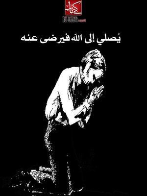 cover image of يُصلي إلى الله فيرضى عنه