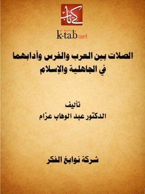 cover image of الصلات بين العرب والفرس وآدابهما في الجاهلية والإسلام