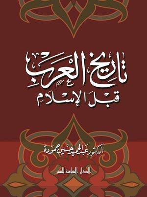 cover image of تاريخ العرب قبل الإسلام