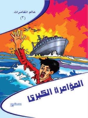 cover image of عالم مغامرات - المؤامرة الكبرى