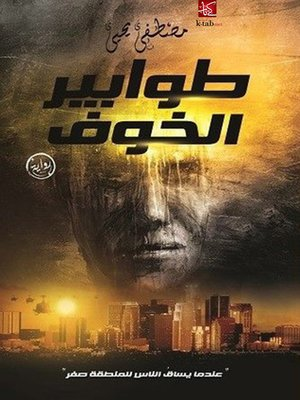 cover image of طوابير الخوف