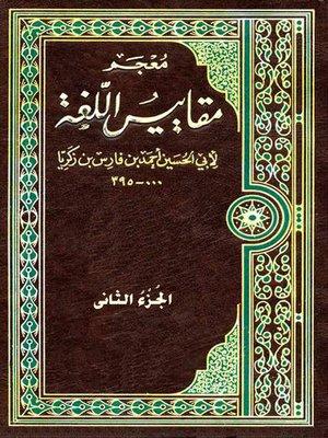 cover image of معجم مقاييس اللغة - الجزء الثاني