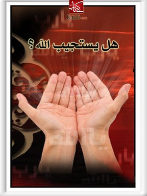 cover image of هل يستجيب الله ؟
