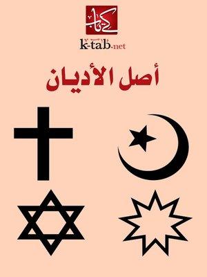 cover image of أصل الأديان