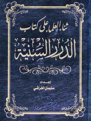cover image of ثناء العلماء على كتاب الدرر السنية فى الاجوبة النجدية