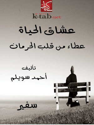 cover image of عشاق الحياة