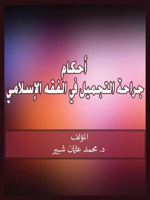 cover image of أحكام جراحة التجميل فى الفقة الأسلامى