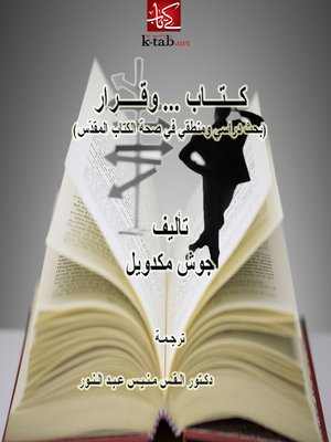 cover image of كتاب وقرار
