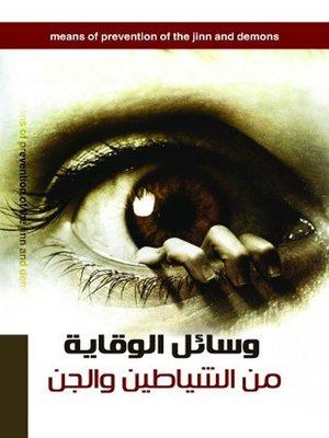 cover image of وسائل الوقاية من الشياطين والجن
