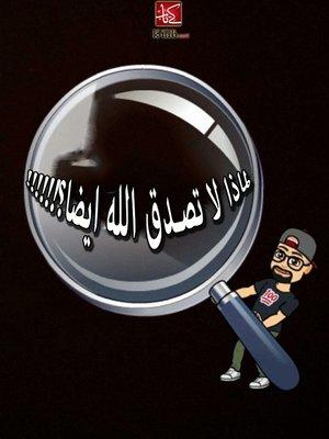 cover image of لماذا لا تصدق الله ايضا؟